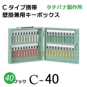 タチバナ キーボックス C-40 Cタイプ携帯壁掛式 グリーン 業務用|niwanolifecore