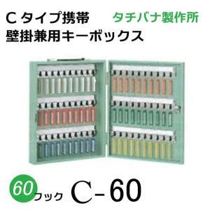 タチバナ キーボックス C-60 Cタイプ携帯壁掛式 グリーン 業務用|niwanolifecore