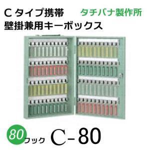 タチバナ キーボックス C-80 Cタイプ携帯壁掛式 グリーン 業務用|niwanolifecore