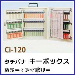 キーボックス Ci-120 Cタイプ携帯壁掛式  アイボリー 業務用 niwanolifecore