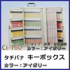 キーボックス Ci-160 Cタイプ携帯壁掛式  アイボリー 業務用 niwanolifecore