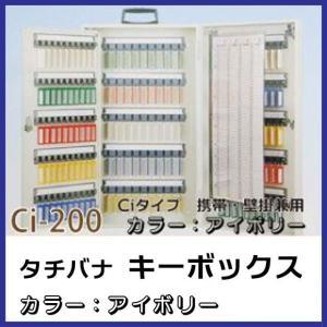 キーボックス Ci-200 Cタイプ携帯壁掛式  アイボリー 業務用 niwanolifecore