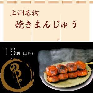 焼きまんじゅう (16ヶ入)  伝統の味 群馬名物 沖縄・離島原則配送不可