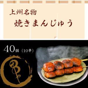 焼きまんじゅう (40ヶ入)  伝統の味 群馬名物 沖縄・離島原則配送不可