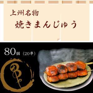 焼きまんじゅう (80ヶ入)  伝統の味 群馬名物 沖縄・離島原則配送不可