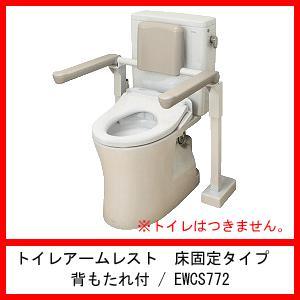 トイレアームレスト 床固定タイプ 背もたれ付 / EWCS772 (EWC260N後継品) niwanolifecore