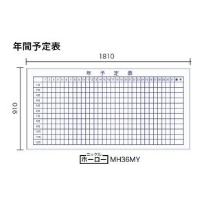 壁掛・年間予定表 ホワイトボード 幅1810×高さ910mm MH36MY ホーロー|niwanolifecore