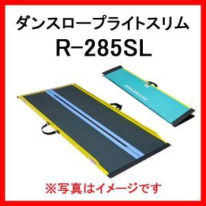 車椅子 スロープ ダンスロープ ライト スリム 長さ285cm R-285SL 車いす用スロープ |niwanolifecore