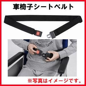 車椅子シートベルト カーバックルタイプ  4017|niwanolifecore
