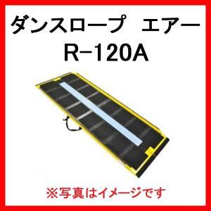 車椅子 スロープ ダンスロープ エアー R-120A / 4112 長さ120cm|niwanolifecore