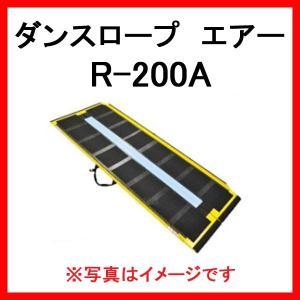車椅子 スロープ ダンスロープ エアー R-200A / 4109 長さ200cm|niwanolifecore