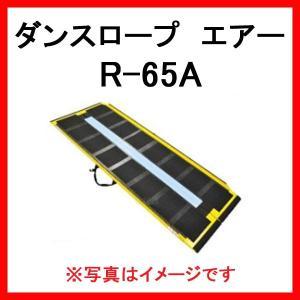 車椅子 スロープ ダンスロープ エアー R-65A / 4114 長さ65cm|niwanolifecore