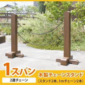 木製チェーンスタンド 1スパン −ブラウン− (2連ダブルチェーン)|niwazakka