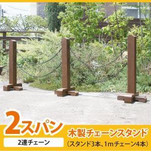 木製チェーンスタンド 2スパン −ブラウン− (2連ダブルチェーン)|niwazakka
