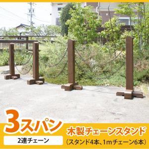 木製チェーンスタンド 3スパン −ブラウン− (2連ダブルチェーン)|niwazakka
