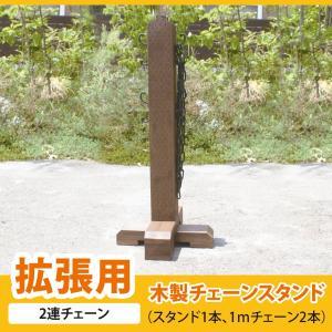 木製チェーンスタンド 拡張用 −ブラウン− (2連ダブルチェーン)【両面フック付きスタンド1本、チェーン2本】|niwazakka