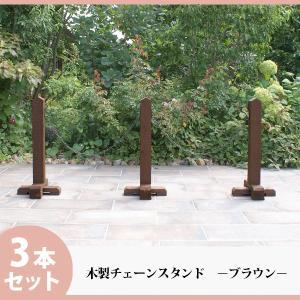 木製チェーンスタンド 2スパン −ブラウン− (1連シングルチェーン)|niwazakka