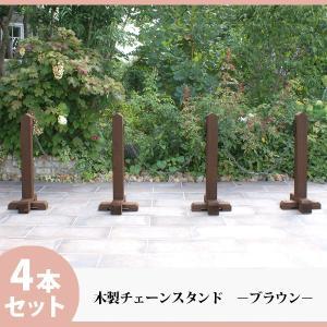 木製チェーンスタンド 3スパン −ブラウン− (1連シングルチェーン)|niwazakka