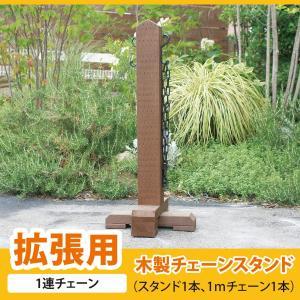 木製チェーンスタンド 拡張用 −ブラウン− (1連シングルチェーン)【両面フック付きスタンド1本、チェーン1本】|niwazakka
