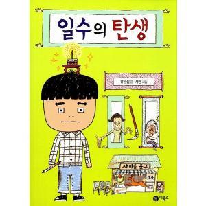 韓国語の童話 イルスの誕生|niyantarose