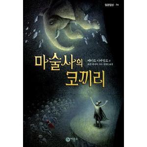 韓国語の童話 魔術師のゾウ(ピーターと象と魔術師) niyantarose