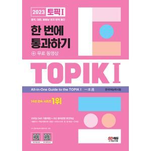 2017 韓国語能力試験 TOPIK 1 一度で合格!(トピック1:初級)教材+MP3 CD (旧EBSシリーズ)|niyantarose