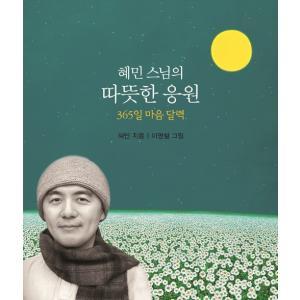 韓国のカレンダー『ヘミン和尚の暖かな応援』 365日 心の暦