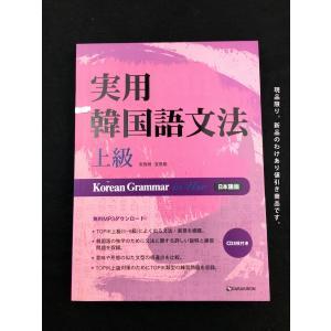 ■わけあり■韓国語の書籍 実用韓国語文法- 上級 (日本語版)  [本+CD3枚] Korean Grammar in Use niyantarose