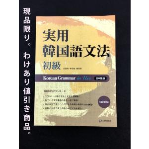 ■わけあり■韓国語の書籍 実用韓国語文法- 初級 (日本語版) [本+CD3枚] Korean Grammar in Use niyantarose