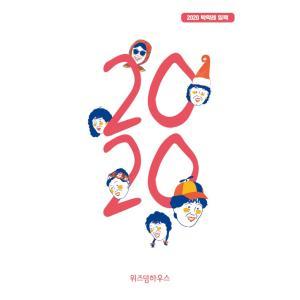 韓国語 カレンダー 『2020 パク・マンネ日めくりカレンダー』 著:パク・マンネ(パク・マクレ)|niyantarose