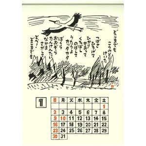 2022年 のはらうたカレンダー 壁掛け くどうなおことのはらみんな/作 ほてはまたかし/ 版画 日曜始まり|niyantarose