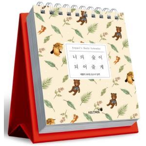 韓国の卓上カレンダー きみの森になってあげる:Aeppol's Daily Calendar:エポル(アポル)の 365日 森少女カレンダー(万年カレンダー)|niyantarose