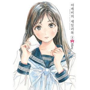 韓国語 マンガ 『アケビのセーラー服 2』著:博 (明日ちゃんのセーラー服 2) (韓国版/ハングル) niyantarose