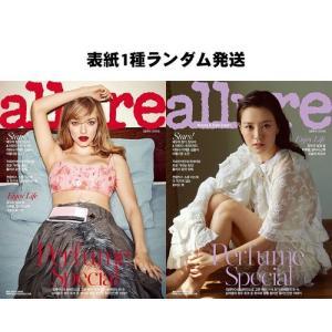 韓国女性雑誌 allure Korea(アルアーコリア) 2...