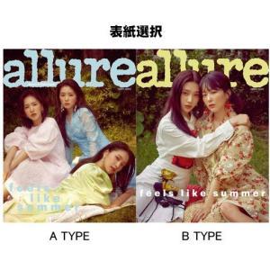 韓国女性雑誌 allure Korea(アルアーコリア) 2019年 7月号 (Red Velvet表紙選択/ライグァンリン、MONSTA Xのヒョンウォン記事)|niyantarose