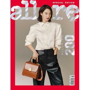 韓国 雑誌 allure Korea(アルアーコリア) 2020年 3月号 (シン・ミナ 表紙/NC...