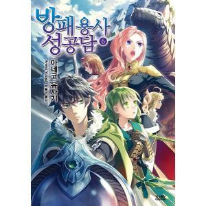 韓国語の小説 盾の勇者 成功談 6 (盾の勇者の成り上がり 6) niyantarose