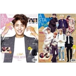 韓国芸能雑誌 ASTA TV+style 2016年 11月号 Vol.107 (パク・ボゴム、防弾少年団、SHINee記事)