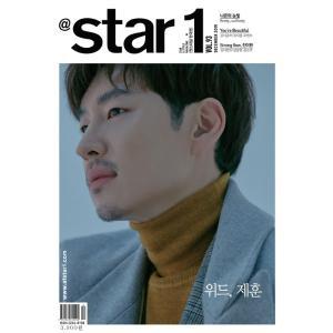 韓国 芸能 雑誌 @Star1[il](アットスタイル) 2019年 12月号 Vol.93 (イ・ジェフン表紙/ナウン、キム・ダソム、チン・イハン記事)