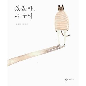 韓国語の小説/絵本 『あのね、ヌグさん』 著:チョン・ミジン 絵:キム・ソラ (大人のための絵本)atnoonbooks|niyantarose