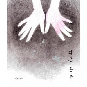 韓国語の小説/絵本 『切った爪』 著:チョン・ミジン 絵:キム・クムボク (大人のための絵本)atnoonbooks|niyantarose