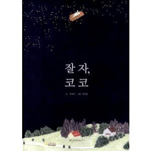 韓国語の小説 『おやすみ、ココ』 著:チョン・ミジン 絵:アンニョンダル (大人のための絵本)atnoonbooks|niyantarose