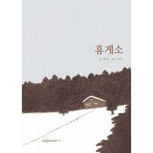 韓国語のマンガ 『休憩所』 著:チョン・ミジン atnoonbooks|niyantarose