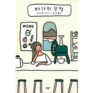韓国語の小説 『海のふた』作:よしもとばなな(韓国版) niyantarose