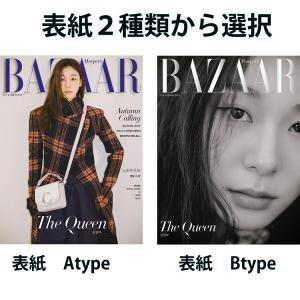 韓国 女性 雑誌 BAZAAR(バザー) 2019年 11月号 (キム・ヨナ表紙選択/NU'ESTのJR、イ・ホジョン、チェ・ヒソ記事)