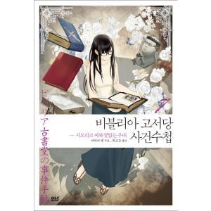 ※この本は韓国語で書かれています。  .。・★本の内容★+°*.。  日本の小説  驚異のミリオン...