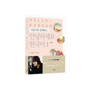 韓国語教材 イ・ジュンギと一緒に韓国語を。 <アンニョンハセヨ、韓国語 1> (日本語版)|niyantarose