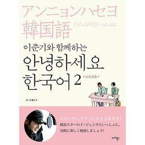 韓国語教材 イ・ジュンギといっしょに<アンニョンハセヨ 韓国語2>(日本語版) niyantarose