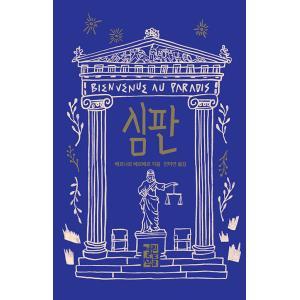 韓国語 戯曲 『審判』  著:ベルナール・ウェルベル|niyantarose