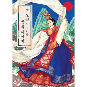 韓国語 美術 イラスト『黒曜石(フギョソク)が描く韓服の話』著:ウ・ナヨン(黒曜石:フギョソク)